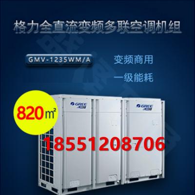格力空调变频多联室外机18匹空调GMV-504W/A