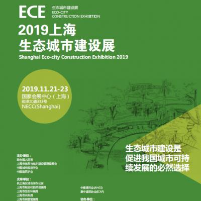 2019上海国际城市垃圾分类展