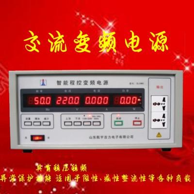 变频电源500w单相稳压稳频器航宇吉力