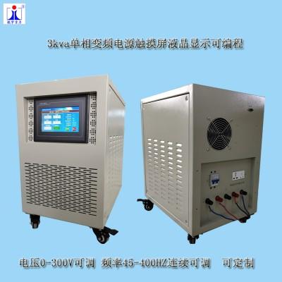 3000W触摸屏一体机变频电源单相可编程高精度