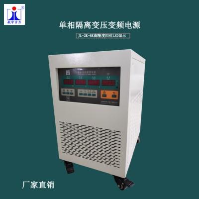 航宇吉力变频电源2k3k5k单相交流电机实验室用