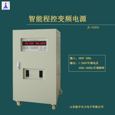 380v输入单相变频电源15kva50hz转60hz变频电源