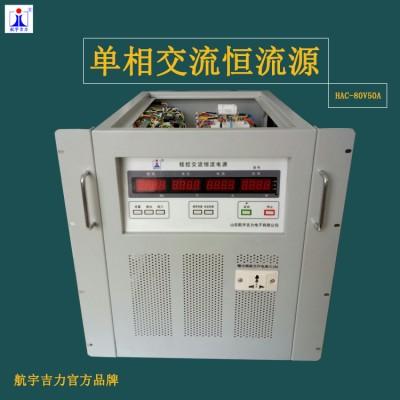 单相交流恒流源80v50a断路器继电器测试老化电源
