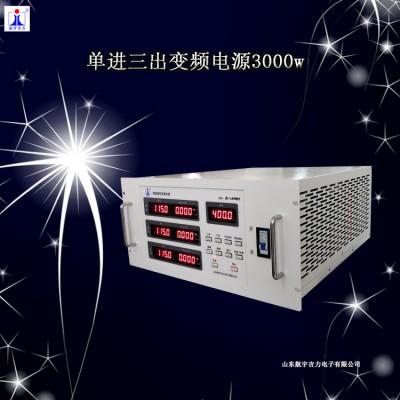 JL-13003单进三出变频电源山东航宇吉力