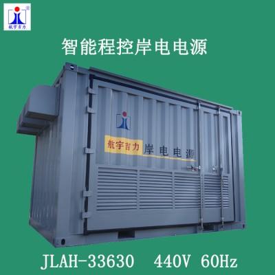 630k岸电电源440v60hz海洋设备仪器电源岸边码头用