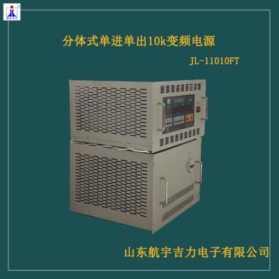 交流变频电源分体式10kvaJL-11010FT山东航宇吉力