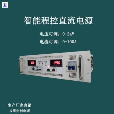 24V100A直流稳压电源电机实验室用山东航宇吉力