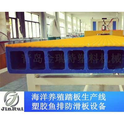 海洋养殖踏板挤出生产设备厂家直销