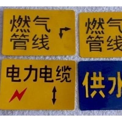 粘贴式供水管道地面走向牌  电力电缆标识牌