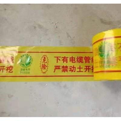 供应电力地下电缆警示带 PE警示带 燃气供水管道警示带