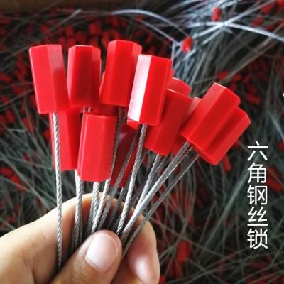供应一次性六角钢丝施封锁 集装箱铅封 对接式钢丝铅封