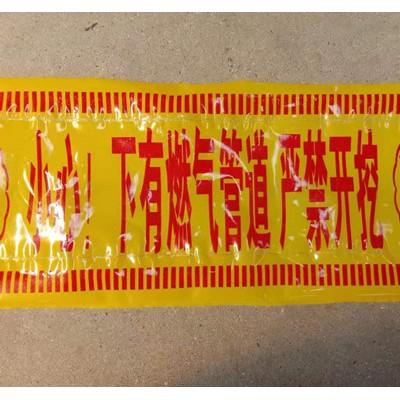 电力电缆警示带尺寸 燃气管道警示带价格