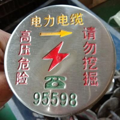不锈钢地面走向牌 电力电缆警示牌 燃气管道标识牌