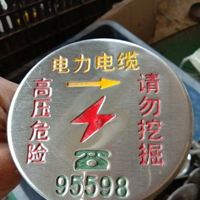 电力电缆不锈钢地面走向标志牌