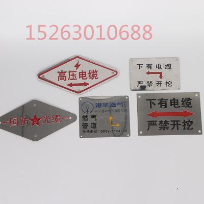 供应电缆标志牌 警示牌 不锈钢腐蚀牌
