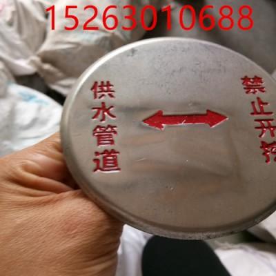 不锈钢供水管道标志牌