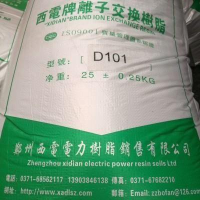 D101大孔吸附树脂绞股蓝皂甙三七皂甙皂甙生物碱提取