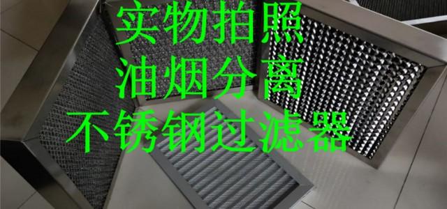 厂家定制不锈钢油烟过滤器 油烟净化器 除油雾过滤网