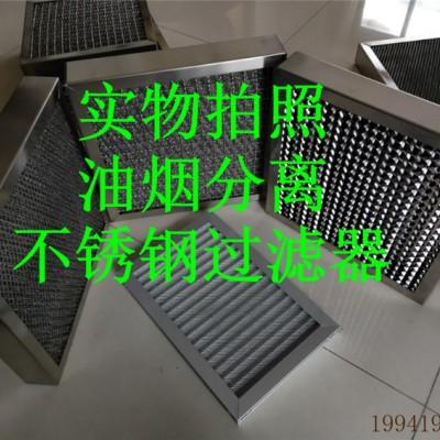 厂家直销 抽油烟机滤网油烟分离 铝制油烟雾过滤器滤网
