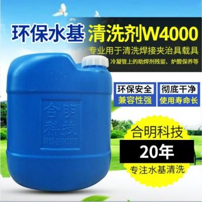 回流焊风机叶片油污清洗水基清洗剂W4000H合明科技