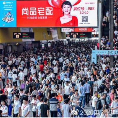 2020年CBD中国建博会(广州) 你还在等什么?