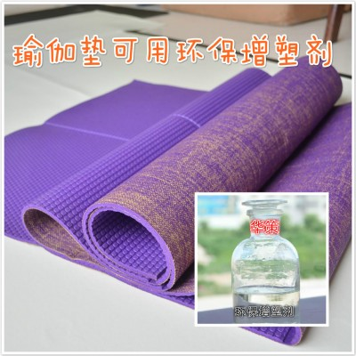 聚氨酯瑜伽垫专用增塑剂增加柔软度不含邻苯无异味