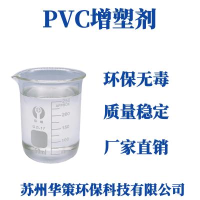 PVC片材专用增塑剂环保无毒增塑剂厂家直销