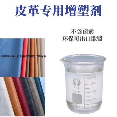 皮革专用增塑剂无卤增塑剂不含卤素环保可出口欧盟