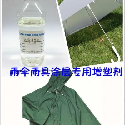 PVC涂层制品增塑剂雨衣篷布专用增塑剂环保无毒