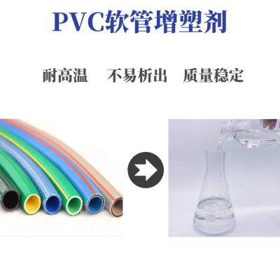 PVC管材专用增塑剂相溶性好质量稳定不冒油