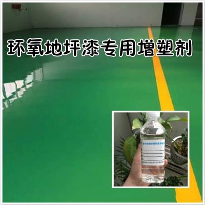 环氧地坪材料专用增塑剂自流平材料增塑剂环保无毒抗冲击