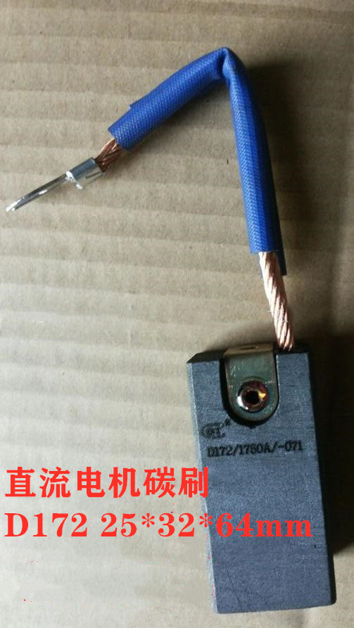 直流电机碳刷 D172  25*32*64MM 厂家定制