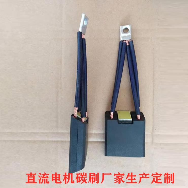 华海直流电机碳刷  D172 电机电刷 型号定制厂家直销