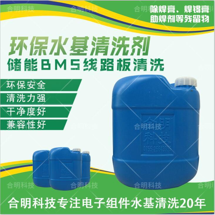 储能BMS线路板除助焊剂锡膏W3000水基清洗剂合明科技