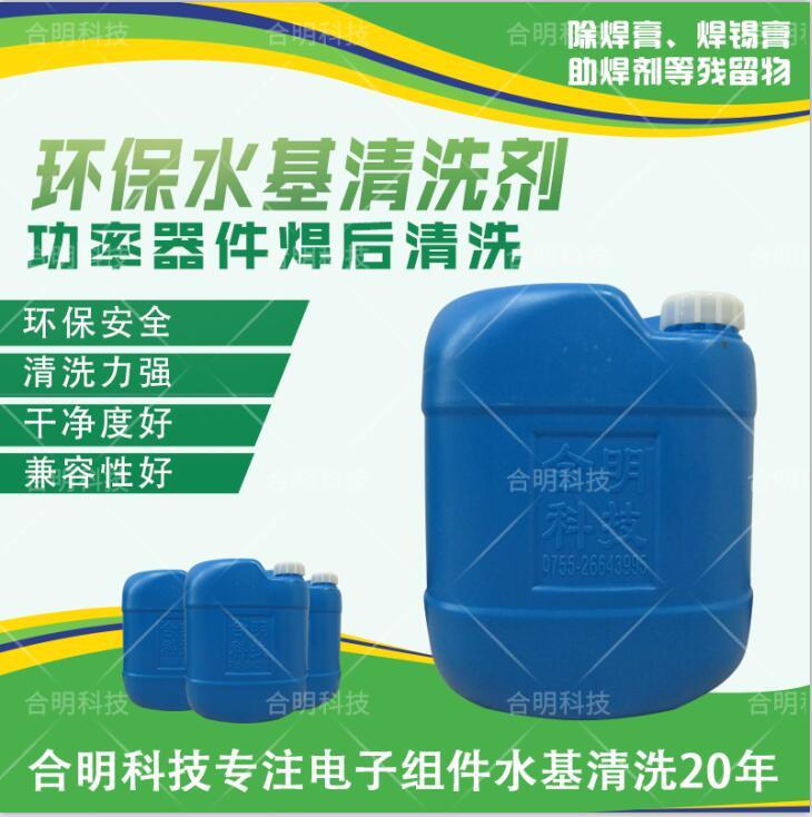 分立器件除焊后助焊剂锡膏水基清洗剂W3200合明科技