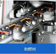 无铅水溶性助焊剂702A_无铅工艺水洗制程合明科技