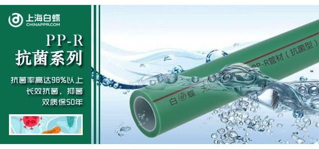 安康水管十大品牌2020  ppr水管哪个品牌质量好?