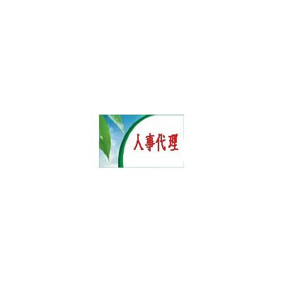 南通启东劳务派遣小时工外包公司