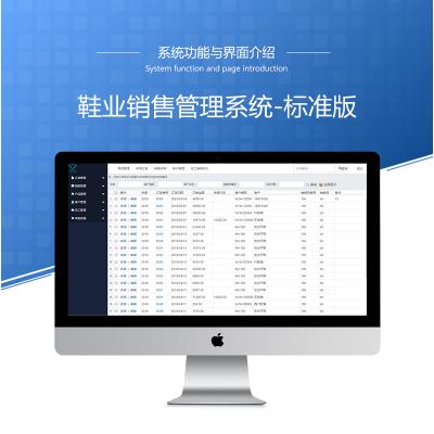 鞋业销售管理系统标准版/鞋业erp/鞋业进销存/鞋业行业软件