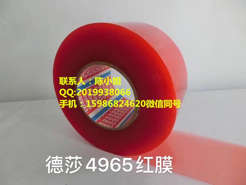 德莎7054。tesa7054原包装正品