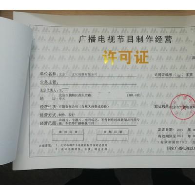 北京国内发行公司申办电影发行经营许可证所需材料