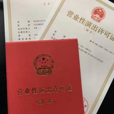 申领石景山区营业性演出许可证北京登记条件