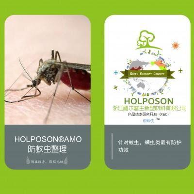 驱避型纳米防蚊虫整理剂