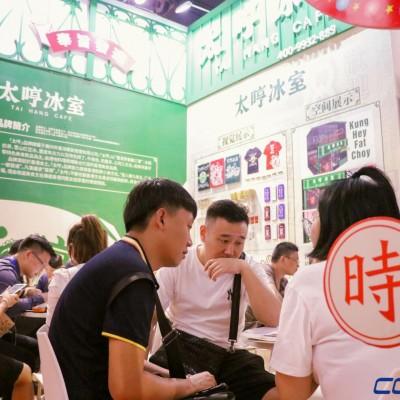 2020年广州国际连锁加盟展览会