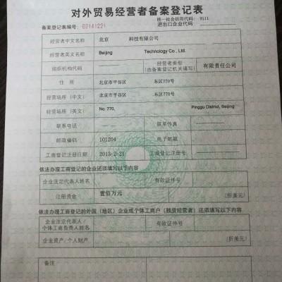 2020年北京朝阳区初次申请进出口权办理的条件