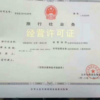2020年北京审批一个旅行社业务经营许可证政策流程