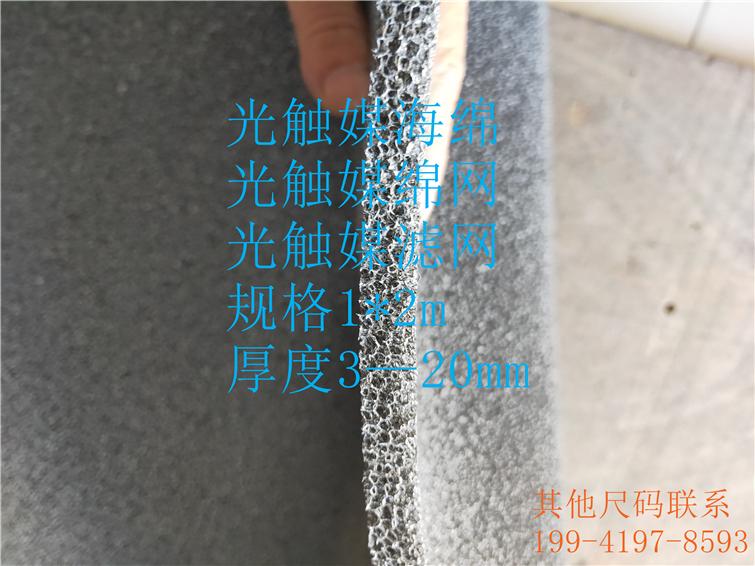 光触媒海绵 蜂窝光触媒滤网