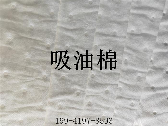 吸油棉厂家 品种规格齐全