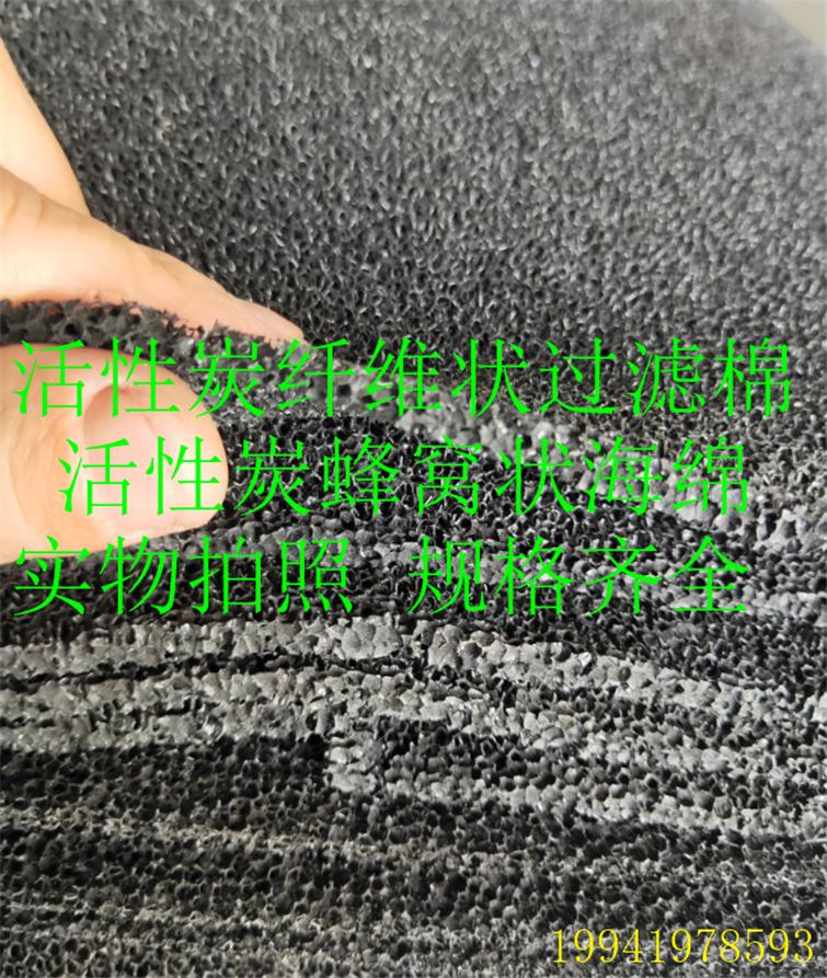 烤漆房用活性炭过滤棉 高效吸附活性炭过滤棉 蜂窝活性炭过滤网