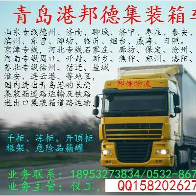 青岛集装箱车队专业青岛港进出口集装箱陆运